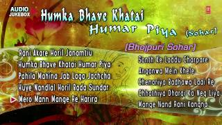 Humka Bhave Khatai Humar Piya [ Full Bhojpuri Songs Audio Jukebox ] Kamla Srivastav