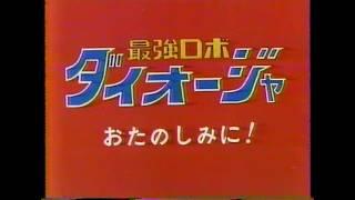 最強ロボ ダイオージャ 番組宣伝