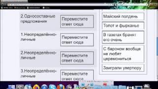 Видеоурок русского языка