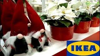 ИКЕА НОВЫЙ ГОД 2018🎄НОЯБРЬ IKEA