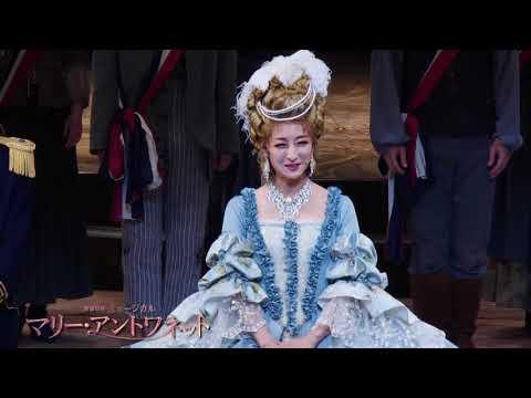 『マリー・アントワネット』11/24(土)特別カーテンコール映像