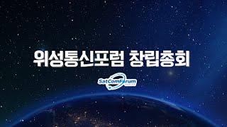 위성통신포럼 창립총회(…