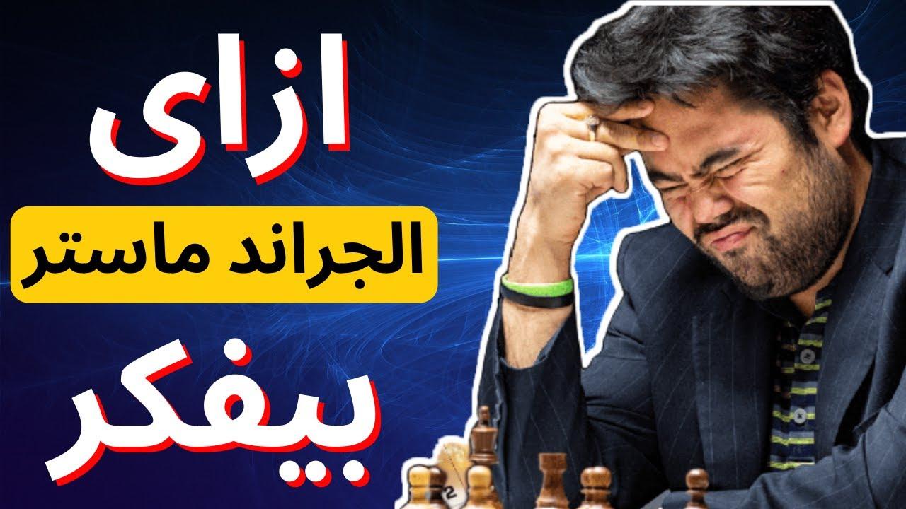 ازاى بيفكر الجراند ماستر فى الشطرنج (خطوتين فقط)