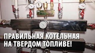 видео Отопление помещений на твёрдом топливе