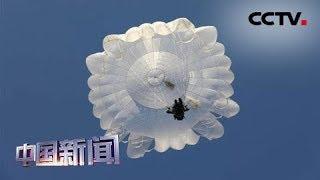 [中国新闻] 海军:新学员跳伞考核 检验训练成果 | CCTV中文国际