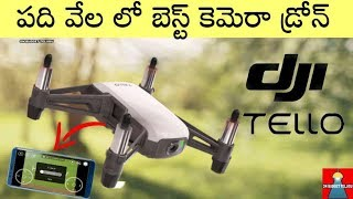 Best drone in India under 10000 rs | DJI Tello Unboxing telugu