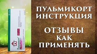 Пульмикорт инструкция, для ингаляций и как разводить для детей, отзывы.