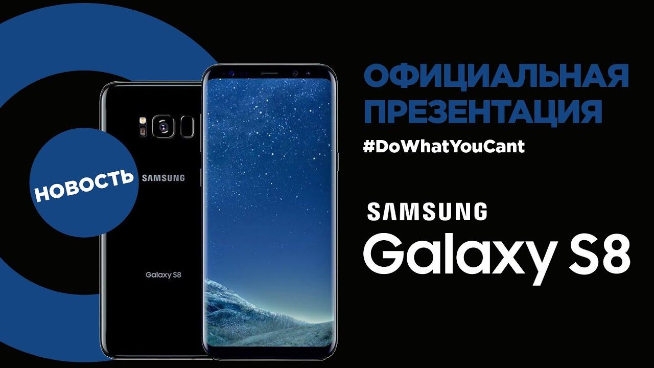 Samsung galaxy s8 презентация пришла девушка устраиваться на работу секретаршей