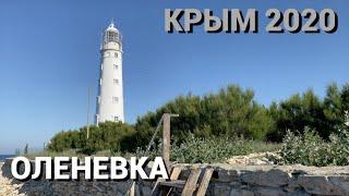 Крым.Оленевка.Маяк
