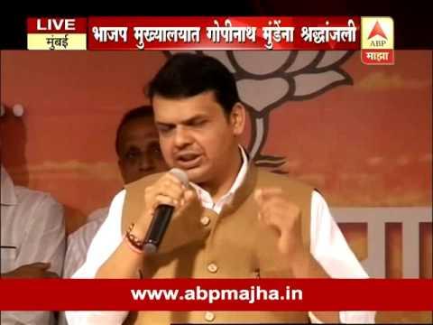 CM Devendra Fadnavis speaking on Gopinath Munde's death anniversary