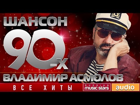 Шансон 90-х — Владимир Асмолов ✩ Золотые Хиты Десятилетия ✩