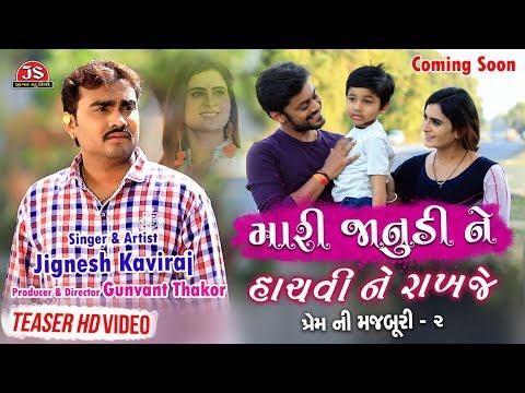 Mari Janudi Ne Hachvi Ne Rakhje - Jignesh Kaviraj - HD Teaser Video
