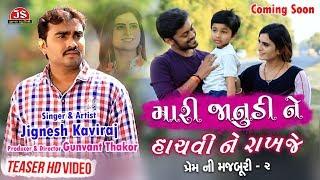 Mari Janudi Ne Hachvi Ne Rakhje Jignesh Kaviraj HD Teaser