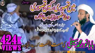 Mian Kasuri Kan Saifi Naat By Sufi Noor Muhammad (SaifiTube.com.pk)