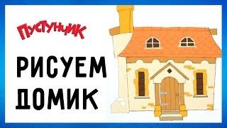 Как рисовать сказочный домик(В этом уроке рисования Вы узнаете, как рисовать сказочный домик. Учимся рисовать с нами, ставим LIKE, подписыв..., 2015-12-08T13:33:05.000Z)