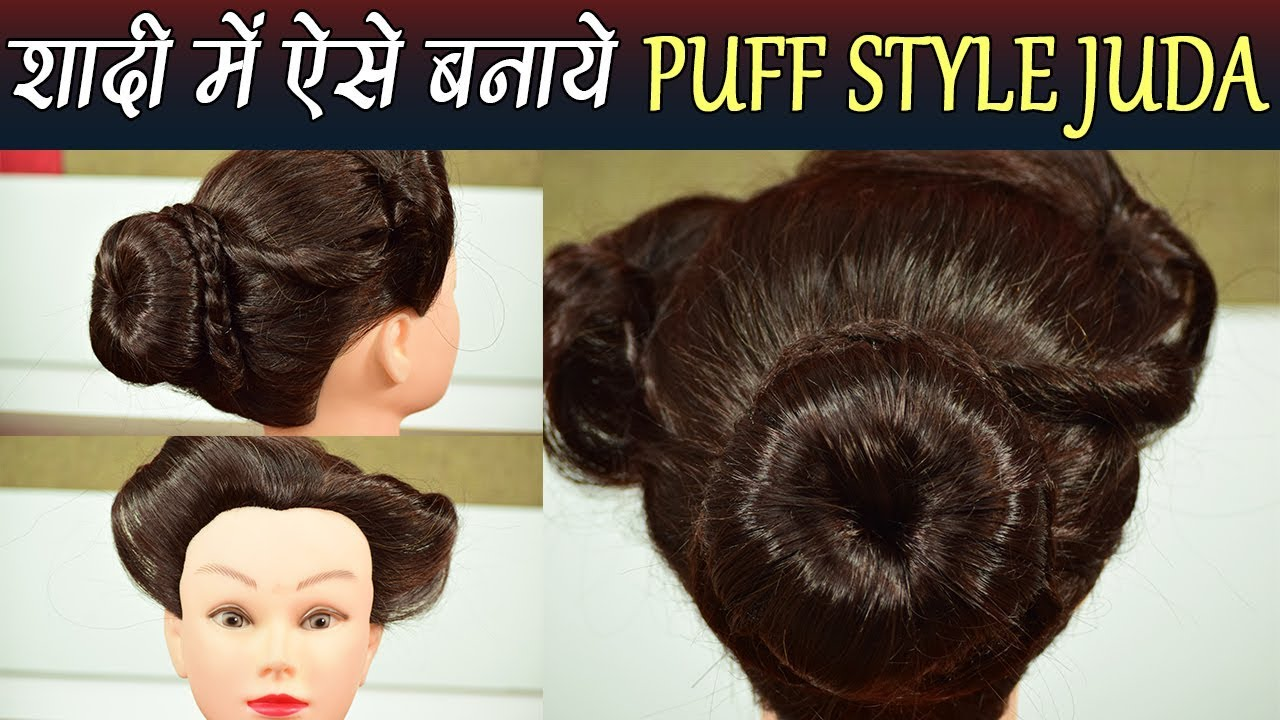 Hairstyle Tutorial Puff Style