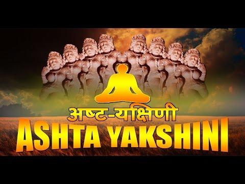 The mysterious power of Asht Yakshini ! अष्ट यक्षिणी की रहस्यमयी शक्तिया !