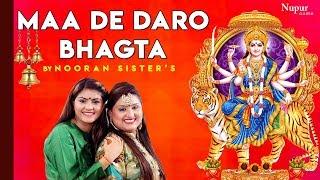 Maa De Daro Bhagta - NOORAN SISTERS | Punjabi Devi Geet | Nupur Bhakti Sansaar