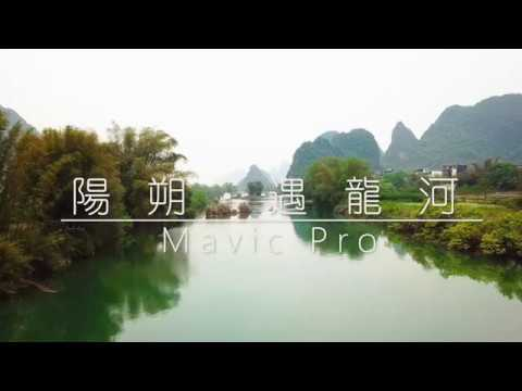DJI Mavic Pro | 陽朔·遇龍河 YuLong River · YangShuo | 4K