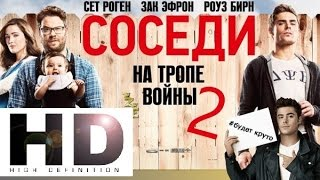 Соседи. На тропе войны 2 / Neighbors 2: Sorority Rising I Трейлер