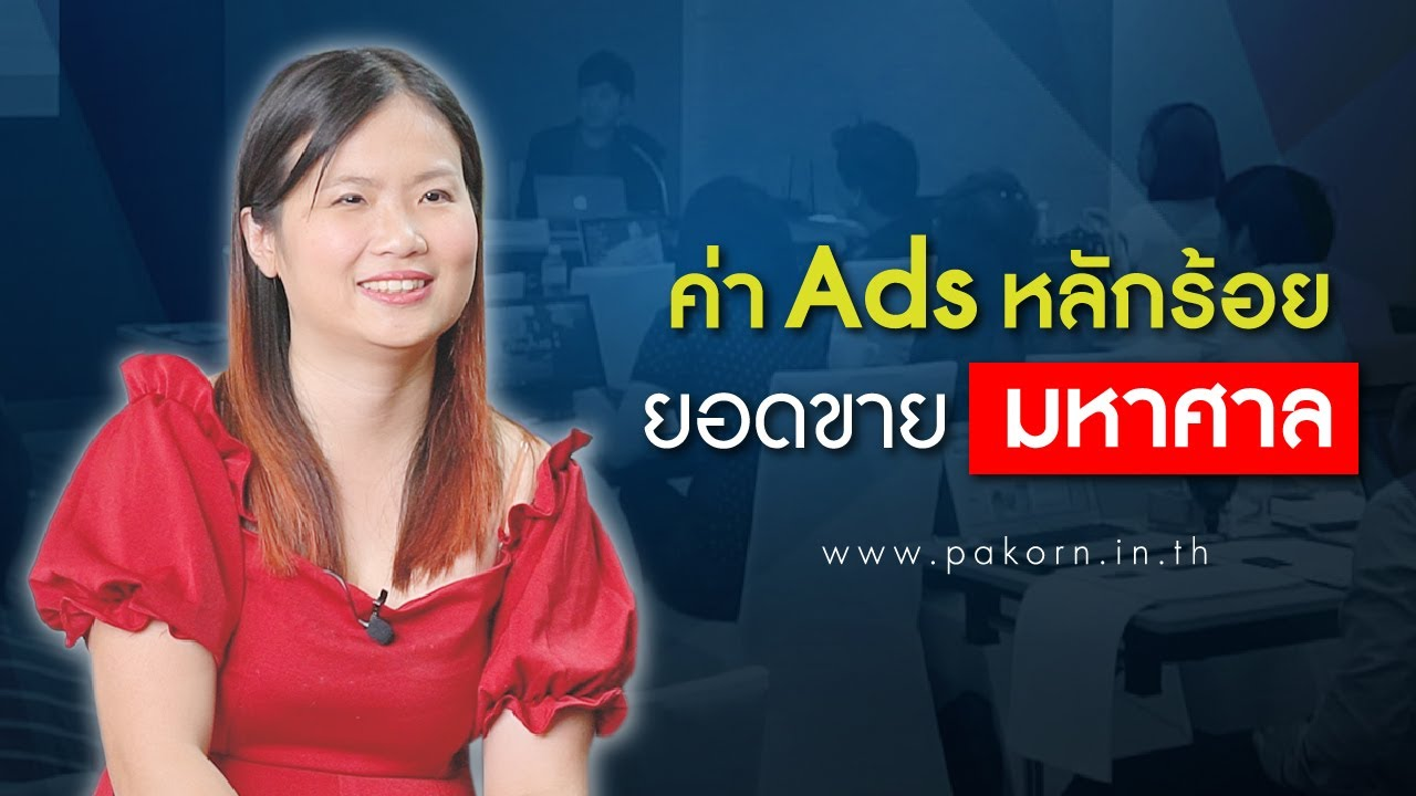 ค่า Ads หลักร้อย ยอดขายมหาศาล