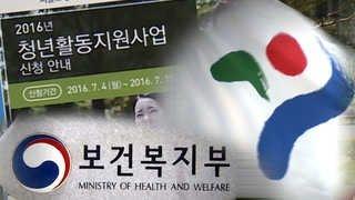 """복지부, 청년수당 직권취소…서울시 """"대법원 제…"""