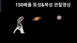 [천체망원경]150배율 토성 관측/갤럭시S10 어포컬 …