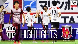 ハイライト:ヴィッセル神戸vs浦和レッズ ルヴァン杯 プレーオフ 第1戦 2021/6/6