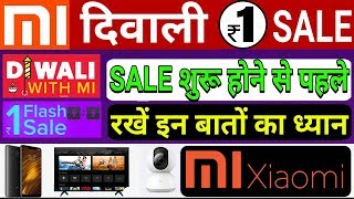 MI Diwali Rs 1 Flash Sale | How To Register | Fill Address For Buy Xiaomi Product in 1 Rs Tips | COD