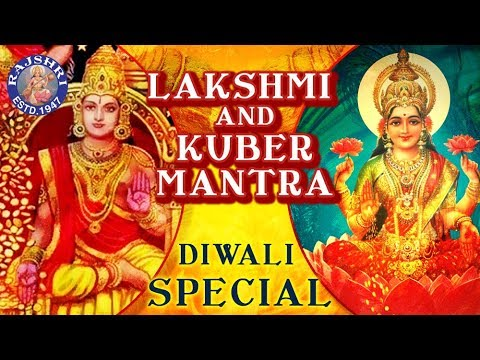 Lakshmi & Kuber Mantras   लक्ष्मी कुबेर मंत्र   Diwali Mantras   Diwali Songs   दिवाली के गाने