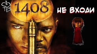 1408 - Не ТРЕШ ОБЗОР лучшего мистического фильма ужаса