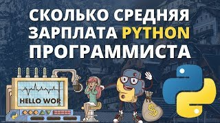 Сколько зарплата начинающего Python программиста