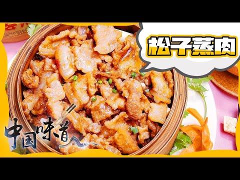 陸綜-中國味道-20210710-松子蒸肉皮渣酸菜燴肉香炸雲霧不能只我一人饞美食也要分享給你們!——傳家菜篇