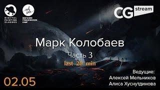 ФОТОШОП ЭФФЕКТЫ .CGStream. Марк Колобаев. Часть 3. Последние 20 минут.