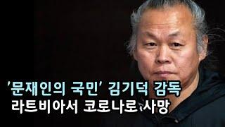 [성창경TV] 김기덕 영화감독 코로나로 외국에서 사망.…