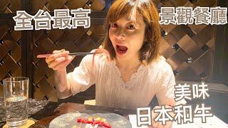 【台北 • Wagu47】法國魚子醬u0026日本和牛 到底多少$ ?