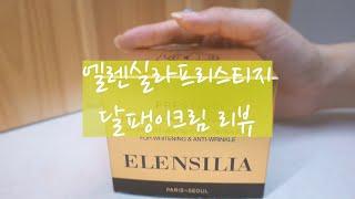 엘렌실라프리스티지크림, 금가루가 촤르르 뿌려진 촉촉한 …