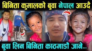 Exclusive: बिनिता कुमालको बुवा नेपाल आउदै। बुवालाइ लिन बिनिता काठमाडौं जाने, Binita kumal new Update