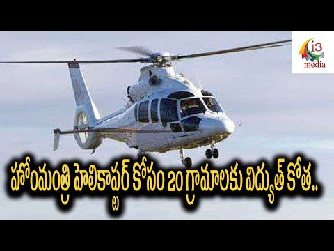 Electricity Cuts to 20 Villages for Home Minister Helicopter | I3 Media