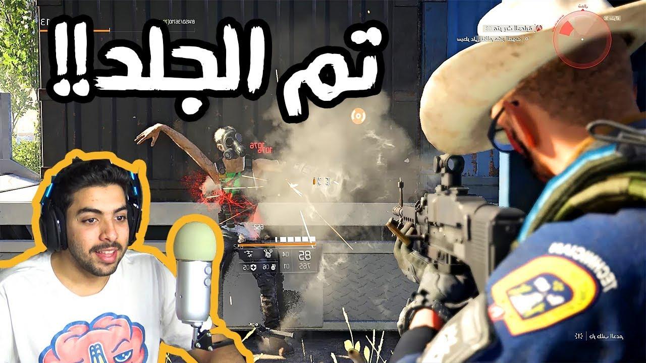 العميل الفزعة يوسف احمد The Division 2 Youtube