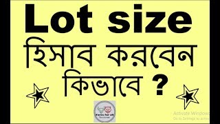 Lot size or position size calculator bangla explained|| Forex for all by forex for all
