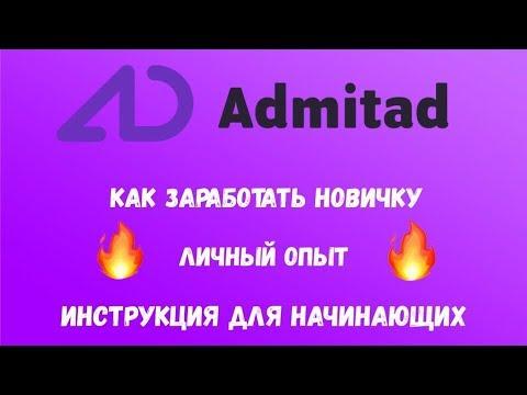 Арбитраж трафика через партнерку Admitad и заработок первых денег