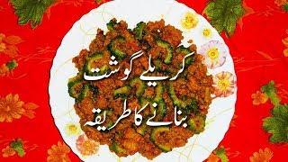 Karela Gosht Pakane Ka Tarika کریلےگوشت Meat and Bitter Gourd Karela Gosht Recipe In Urdu Vegetable