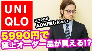 【ユニクロ】5990円で極上オーダージャケットが手に入るカラクリを解説!