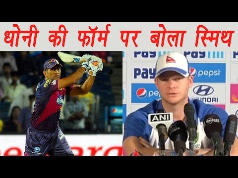 IPL 2017: MS Dhoni's class is permanent: Steve Smith   वनइंडिया हिंदी