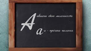 ПСИХОАНАЛИЗ И НАУКА // Алексей Зайчиков
