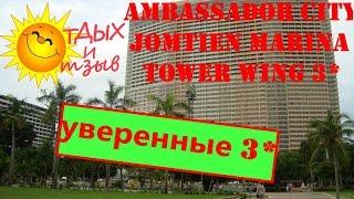 Отзыв об отеле Ambassador City Jomtien Marina Tower Wing 3* / Pattaya Thailand / Обзор отеля
