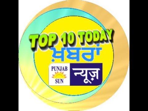 TOP 10 TODAY  ਖ਼ਬਰਾਂ  PUNJAB SUN NEWS
