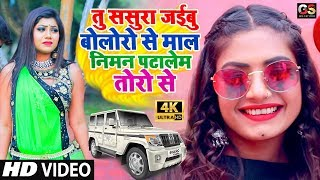2020 का न्यू सुपरहिट #VIDEO_SONG | Tu Sasura Jaibu Bolero Se Mal Niman Patalem Toro Se #New Bhojpuri