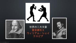 ダミアン・フラナガンの講演、「世界文学のスーパースター、夏目漱石とウィリアム・シェイクスピア」。日本語のトーク、1時間。Damian Flanagan  Soseki and Shakespeare.